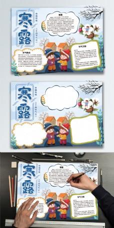 寒露传统二十四节气之一PSD手抄报小报