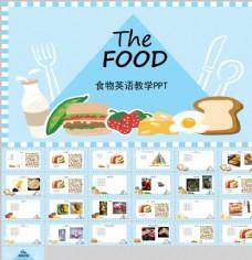 食物英语课件PPT