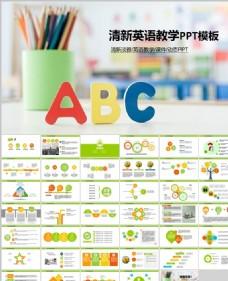 清新英语教学PPT模板