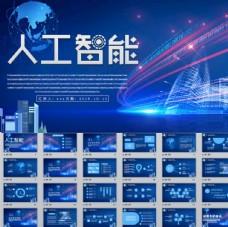 科技风人工智能PPT模板