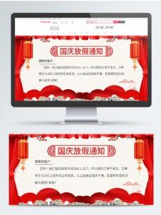 古风国庆放假通知国庆公告banner