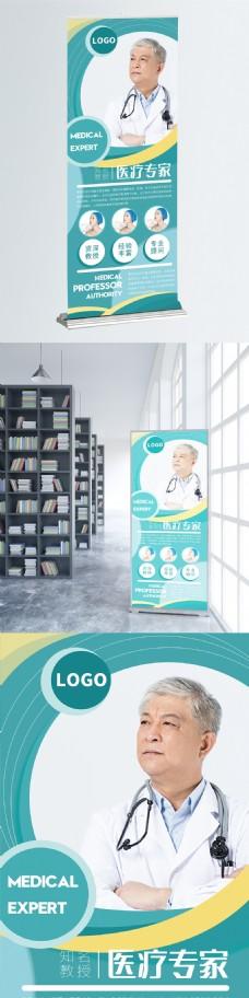 简约大气绿色医疗展架展板