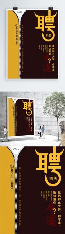 电梯招聘创意海报