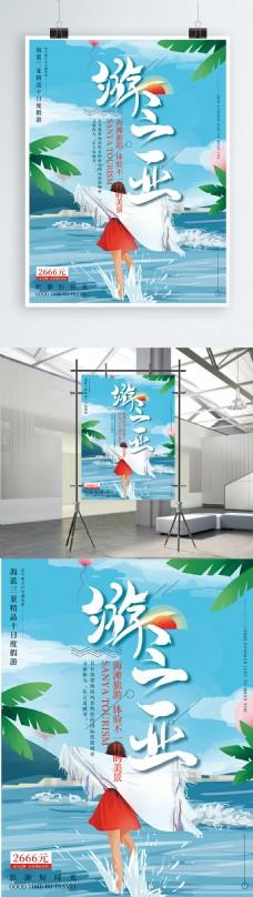 原创手绘三亚旅游海报