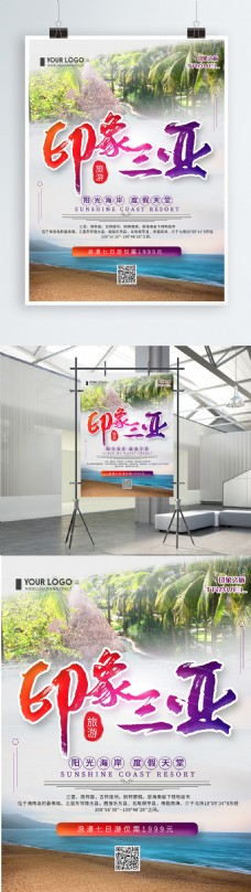 创意简约印象三亚旅游宣传海报