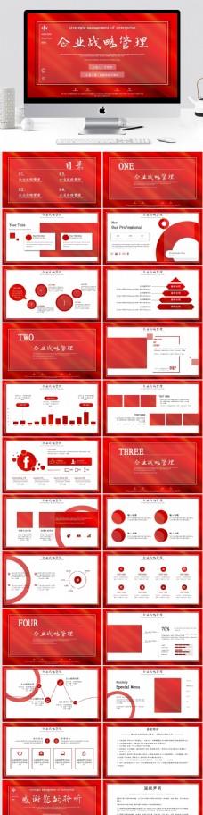 红色质感高端大气企业战略管理PPT模板