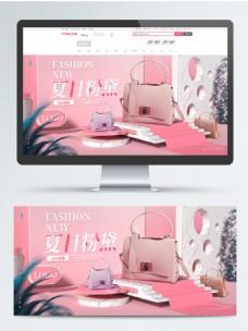 淘宝电商女包粉色海报轮播模板国庆节焕新周