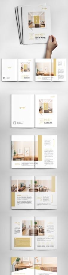时尚简约黄色通用家具画册模板