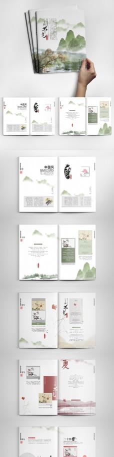 二十四节气插画中国风水墨画册