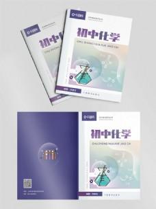 初中化学教材课本画册封面