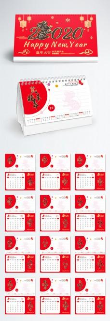 红色台历2020年鼠年大吉台历