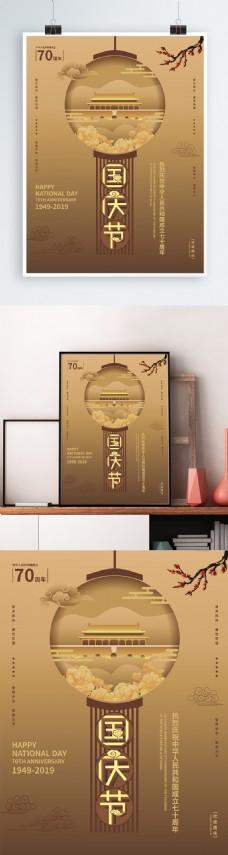 国庆节海报简约新中式
