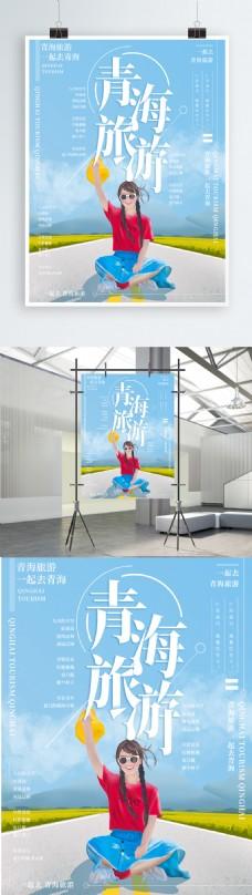 原创插画一起去青海旅游海报