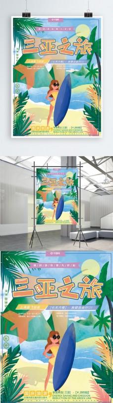原创插画清新海边冲浪绿色三亚旅游旅行海报