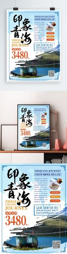 简约清新印象青海旅游海报