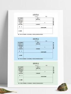 收据支取凭证单据