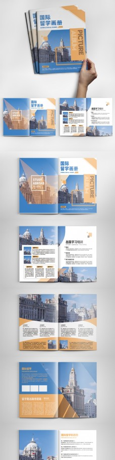 国际留学整套画册