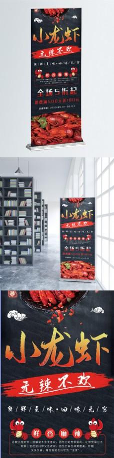 小龙虾美食易拉宝展架