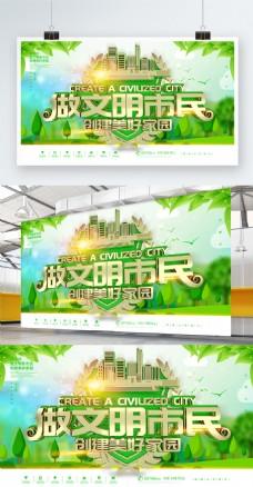 绿色做文明市民公益宣传展板