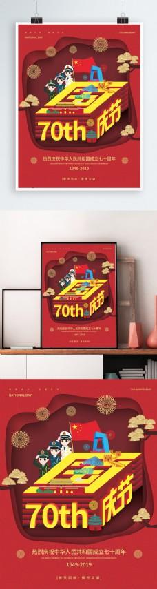 创意国庆70周年海报