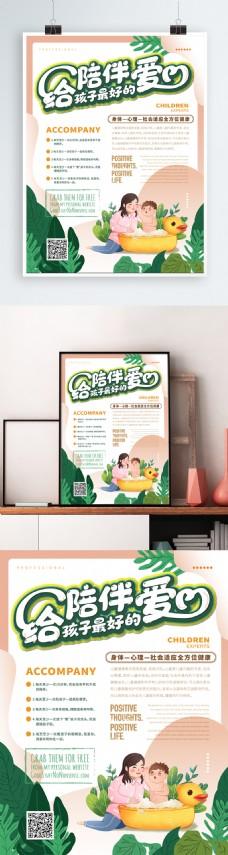 简约清新关爱儿童主题海报