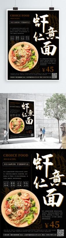 特色美食虾仁意面海报