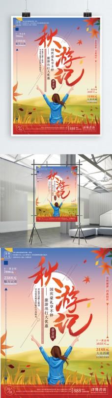 原创手绘温馨国庆秋游海报