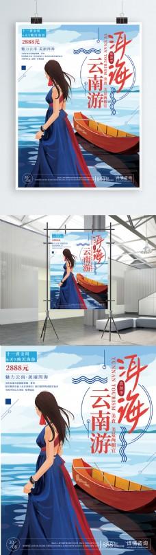 原创手绘洱海国庆旅游海报