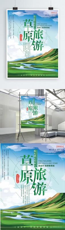 原创手绘清新草原旅游海报