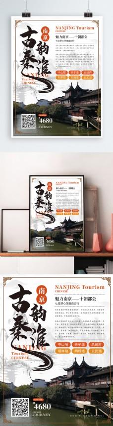 简约中国风古韵秦淮旅游海报