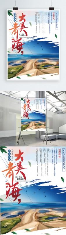 原创手绘清新青海旅游海报