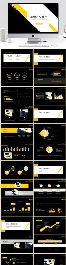 高端产品发布PPT模板