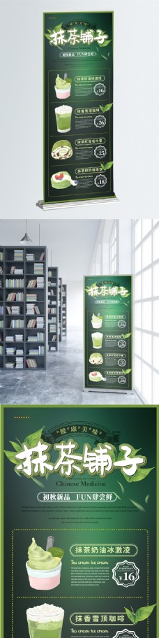 简约清新抹茶美食展架