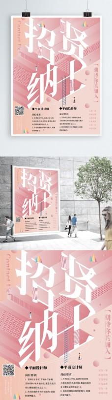 小清新招聘2.5D商业海报