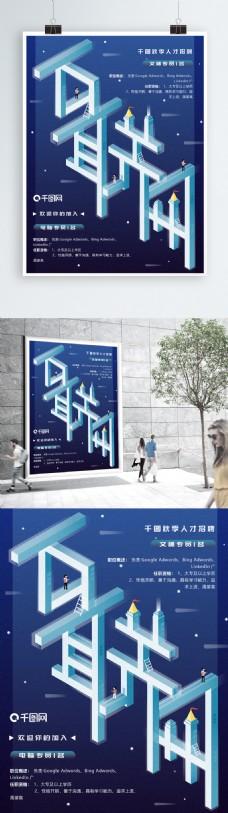 2.5d互联网招聘海报