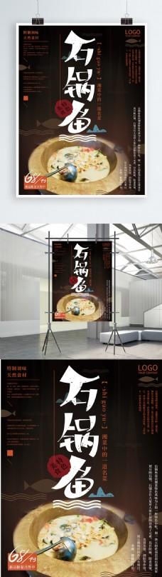 简约石锅鱼美食海报