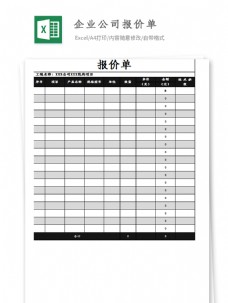 企业公司报价单Excel模板