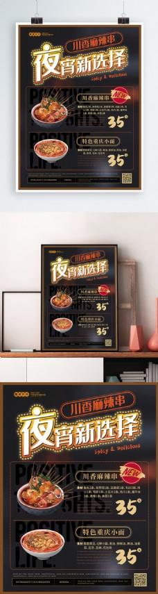 简约风夜宵麻辣串小吃海报