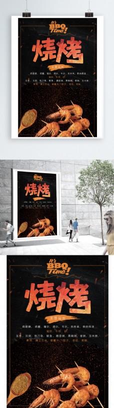 小龙虾烧烤宣传海报