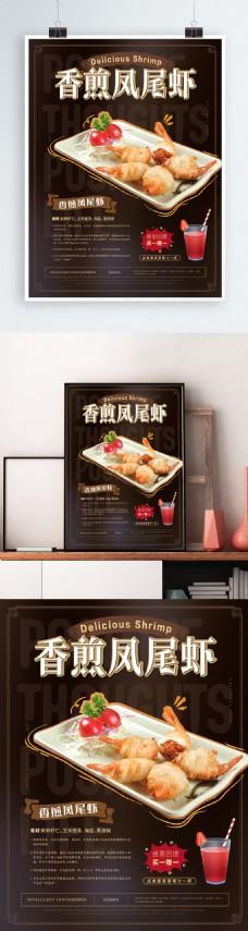 简约香煎凤尾虾美食海报