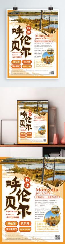 简约清新秋浓呼伦贝尔旅游海报