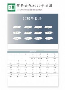 2020小清新日历Excel模板