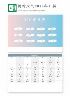 2020年小清新日历Excel模板