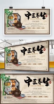 简约中国风中医养生展板