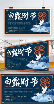 简约中国风白露节气展板