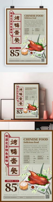 简约复古烤鸭套餐海报