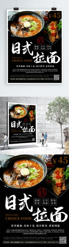 特色美食日式拉面海报