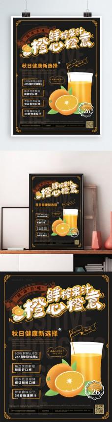 清新板报风美味橙汁海报
