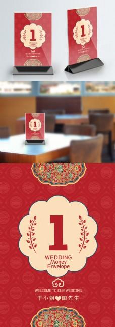 婚庆中国风台卡设计