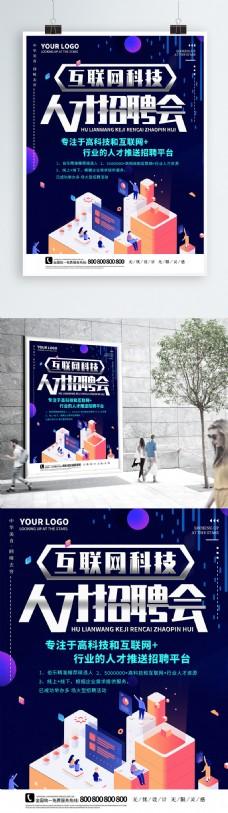 2.5D科技互联网招聘海报